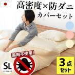 ショッピングカバー 布団カバーセット シングル 3点セット 選べる和式/ベッド用 高密度 防ダニ 日本製 アレルギー対策カバー