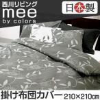 掛け布団カバー クイーン mee ME04 日本製 綿100% 北欧リーフ花柄 掛布団カバー 西川リビング