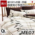掛け布団カバー クイーン 西川リビング mee ME07 北欧リーフ柄 綿100% 日本製 掛布団カバー