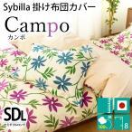 シビラ 掛け布団カバー セミダブル カンポ Sybilla 日本製 綿100% 掛布団カバー