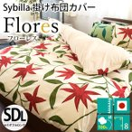 シビラ 掛け布団カバー セミダブル フローレス Sybilla 日本製 綿100% 掛布団カバー