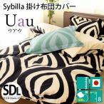 シビラ 掛け布団カバー セミダブル ウアウ Sybilla 日本製 綿100% 掛布団カバー