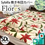 シビラ 敷き布団カバー セミダブル フローレス Sybilla 日本製 綿100% 敷布団カバー