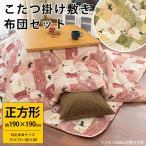 こたつセット 正方形 日本製 和柄パッチワーク風 こたつ掛け布団&こたつ敷き布団 2点セット 刺し子三昧