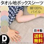 ショッピングボックス ボックスシーツ ダブル 日本製 綿100% パイル 無地カラー マットレス用 タオルシーツ