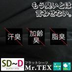 ショッピングフラット フラットシーツ セミダブル・ダブル兼用 消臭・抗菌防臭 Mr.TEX ミスターテックス 日本製 敷きシーツ