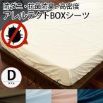 ショッピングボックス ボックスシーツ ダブル アレルテクト 防ダニ高密度 アレルギー対策 シンプル無地カラー BOXシーツ
