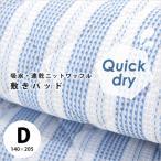敷きパッド ダブル 夏用 涼感 吸水 速乾 クールパス ニットワッフル 敷パッド 洗えるパットシーツ