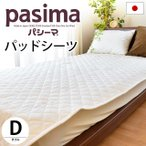 パシーマ サニセーフ ダブル ワイドロング 155×210cm 日本製 洗えるパットシーツ 敷パッド シーツ