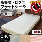 フラットシーツ クイーン・キング兼用 高密度 防ダニ 日本製 アレルギー対策 敷きシーツ