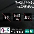 ショッピングフラット フラットシーツ クイーン・キング兼用 消臭・抗菌防臭 Mr.TEX ミスターテックス 日本製 敷きシーツ