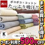 敷きパッド キング 東京西川 綿100%生地 水洗いキルト敷パッド ポコット パットシーツ 汗取り敷きパット