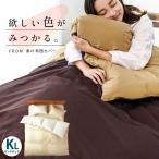掛け布団カバー キング FROM 日本製 綿100% 無地カラー リバーシブル 掛布団カバー