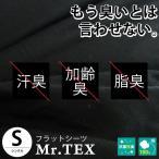 ショッピングフラット フラットシーツ シングル 消臭・抗菌防臭 Mr.TEX ミスターテックス 日本製 敷きシーツ