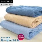 訳あり品 敷きパッド シングル 綿ガーゼ/パイル 敷パッド 洗えるパットシーツ