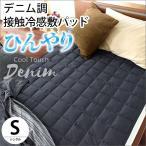 冷感敷きパッド シングル デニム調 ひんやり接触冷感ニット 敷パッド 洗えるパットシーツ