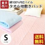 ショッピング西川 敷パッド シングル 東京西川 綿100%タオル地 FBZパイル敷きパッド パットシーツ