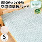 敷きパッド シングル 綿100% タオル地 消臭 夏 夏用 洗える敷パッド ネムリフォレスト エステー共同開発