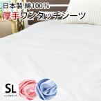 敷き布団用シーツ シングル 日本製 綿100%ワンタッチシーツ