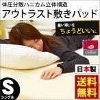 ショッピングアウトラスト アウトラスト 敷きパッド シングル 日本製 ハニカム立体構造 体圧分散 洗える敷パッド OUTLAST