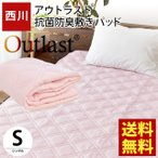 西川 アウトラスト 敷きパッド シングル ニット生地 快適 調温 オールシーズン 洗える敷パッド ピンク
