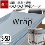 ショッピングボックス ボックスシーツ シングル・セミダブル対応 東京西川 wrap WR4510 クイックシーツ 敷き布団カバー