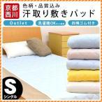 敷きパッド シングル 京都西川 色柄・品質おまかせ 夏用 汗取り敷パッド パットシーツ