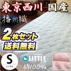 ショッピング西川 西川 敷パッド 2枚セット シングル 日本製 綿100% 播州織り 敷きパッド
