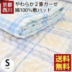 ショッピング西川 敷きパッド シングル 京都西川 綿100% 2重ガーゼ敷パッド 洗えるパットシーツ