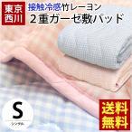 ショッピングひんやり 敷パッド シングル 敷きパッド 東京西川 竹レーヨン2重ガーゼ 洗えるパットシーツ