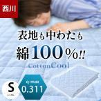 敷パッド シングル 京都西川 汗取り敷きパッド 色柄・品質おまかせ 洗えるパットシーツ