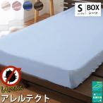 ショッピングボックス ボックスシーツ シングル アレルテクト 防ダニ高密度 アレルギー対策 シンプル無地カラー BOXシーツ