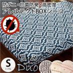 ボックスシーツ シングル アレルテクトDuo 防ダニ高密度 アレルギー対策 抗菌 防臭 マットレスカバー BOXシーツ