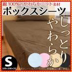 ボックスシーツ シングル 綿100%やわらかニット地 無地カラー BOXシーツ マットレスカバー