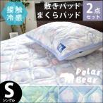 冷感敷きパッド&枕パッド 2枚セット シングル 43×63cm用 ひんやり接触冷感 洗えるパッドシーツ ピローパッド