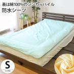 防水シーツ シングル 綿100%パイル 敷きパッド 撥水 介護・子供 おねしょ対策
