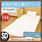 空気が通る敷きパッド セミダブル 日本製 東洋紡ブレスエアー使用 ベッドパッド ウォッシャブル