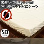 ショッピングボックス ボックスシーツ セミダブル アレルテクト 防ダニ高密度 アレルギー対策 シンプル無地カラー BOXシーツ
