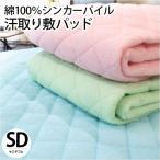 敷きパッド セミダブル 綿100%パイル 汗取り タオル地 敷パッド 春夏 洗えるパットシーツ