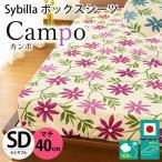シビラ ボックスシーツ セミダブル マチ40cm カンポ BOXシーツ Sybilla 日本製 綿100% マットレスカバー