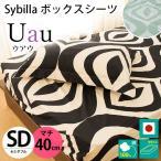 シビラ ボックスシーツ セミダブル マチ40cm ウアウ BOXシーツ Sybilla 日本製 綿100% マットレスカバー