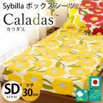 シビラ ボックスシーツ セミダブル マチ30cm カラダス BOXシーツ Sybilla 日本製 綿100% マットレスカバー