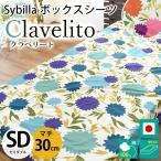シビラ ボックスシーツ セミダブル マチ30cm クラベリート BOXシーツ Sybilla 日本製 綿100% マットレスカバー