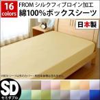 ボックスシーツ セミダブル FROM 日本製 綿100% 無地カラー BOXシーツ