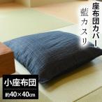 座布団カバー 小座布団(40×40cm) 綿100% 夏 しじら織り 藍カスリ 座ぶとんカバー