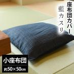 座布団カバー 小座布団(50×50cm) 綿100% 夏 しじら織り 藍カスリ 座ぶとんカバー