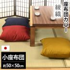 座布団カバー 小座布団(50×50cm) 日本製 綿100% 綾織(あやおり) 座ぶとんカバー