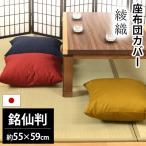 座布団カバー 銘仙判(55×59cm) 日本製 綿100% 綾織(あやおり) 座ぶとんカバー
