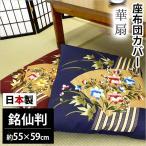 座布団カバー 銘仙判(55×59cm) 日本製 綿100% 華扇(はなおうぎ) 座ぶとんカバー