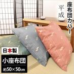 座布団カバー 小座布団(50×50cm) 日本製 ジャガード織り 平成(へいせい) 座ぶとんカバー